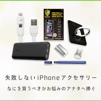 失敗しないiPhoneアクセサリー 〜なにを買うべきかお悩みのアナタへ捧ぐ〜