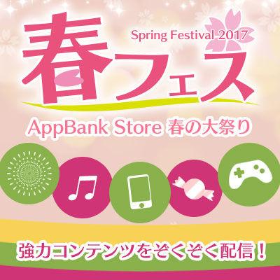 春フェス 〜AppBank Store 春の大祭り〜