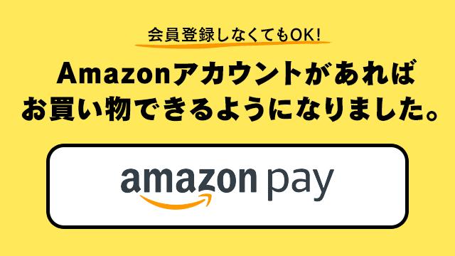会員登録しなくてOK!Amazon Payで便利にお買い物。
