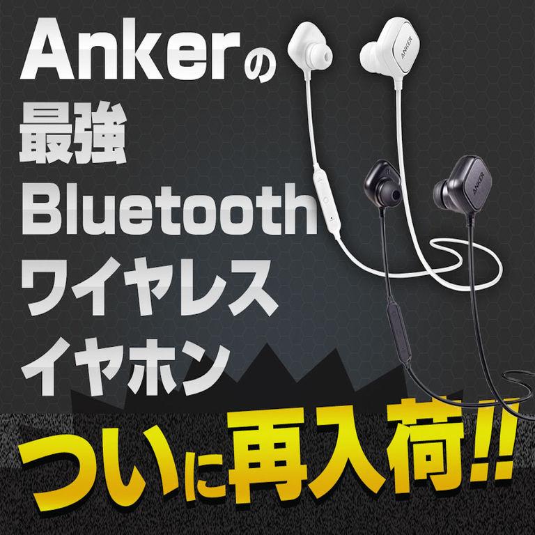 Ankerの最強Bluetoothワイヤレスイヤホンが再入荷!