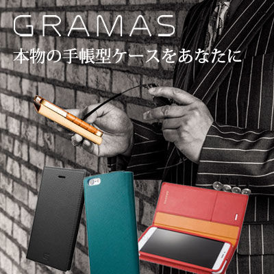 GRAMAS特集 〜人気の手帳型ケース〜