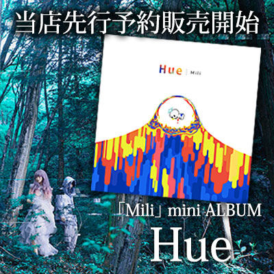 Mili 待望のニューアルバム「Hue」特設ページ