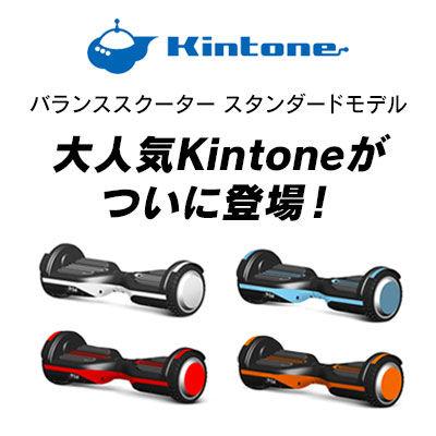 Kintone バランススクーター スタンダードモデル(ミニセグウェイ)
