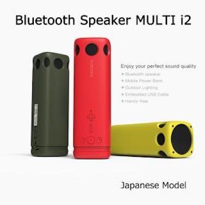 3つの機能が1つになったバッテリー「Multi i2」
