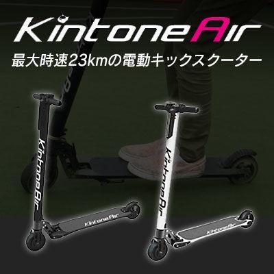 Kintone Air 電動キックスクーター登場