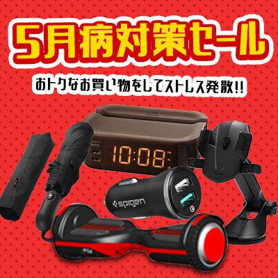 5月病対策セール 〜おトクなお買い物でストレス発散!〜