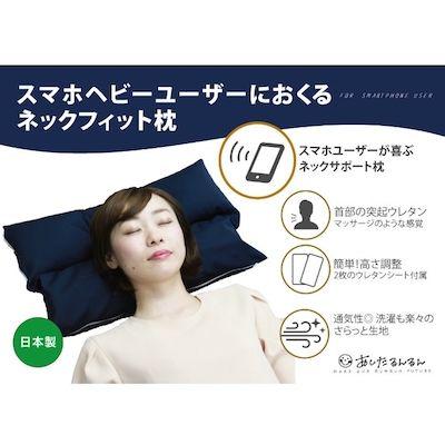 ネックフィット枕を使ってみてストレートネックをサポートする理由がわかった!