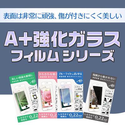 A+強化ガラスフィルムシリーズ