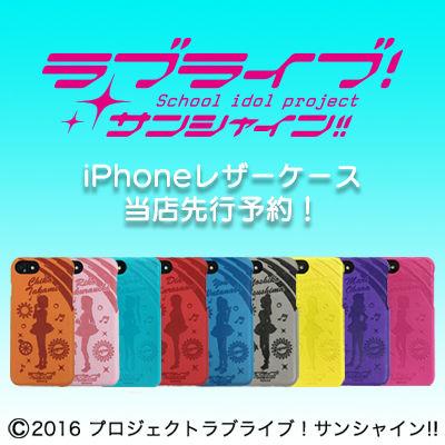 ラブライブ!サンシャイン!! iPhoneレザーケースが登場!