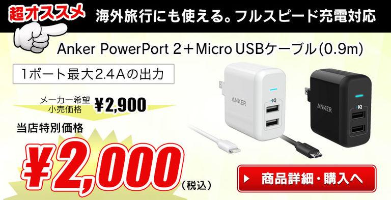 Anker powerport2