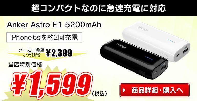 Anker E1 5200mAh