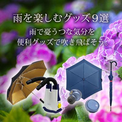 梅雨対策グッズ特集2017 〜おすすめの傘や乾燥機など雨を楽しむグッズ〜