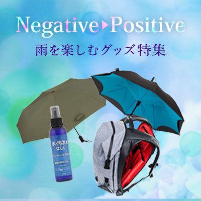 梅雨対策グッズ特集2018 〜おすすめの傘や乾燥機など雨を楽しむグッズ〜