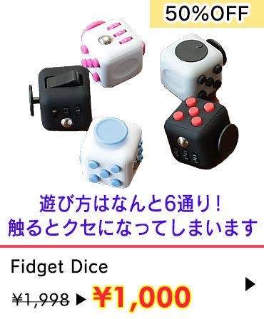 Fidget Dice