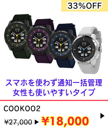 COOKOO2