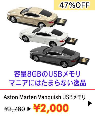 Aston Martenメモリ