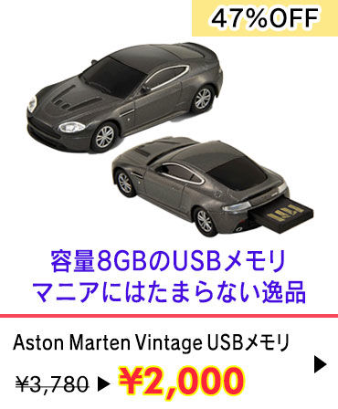 Aston Marten vintageメモリ