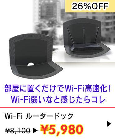 Wi-Fiルータードック