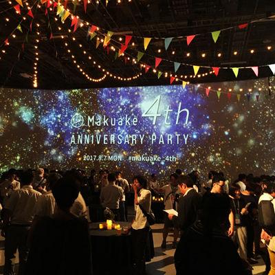 クラウドファンディングサイト「Makuake」の4周年記念パーティーで紹介されたガジェット