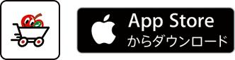 アプリでお買い物をして100円OFF