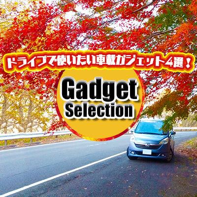 ドライブに最適!車内を快適にするiPhoneグッズ4選
