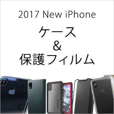 2017 New iPhone ケース&保護フィルム