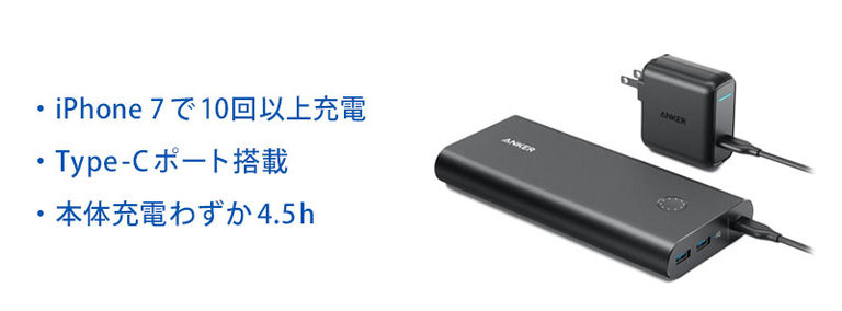 [26800mAh]Anker PowerCore+ 26800 PD