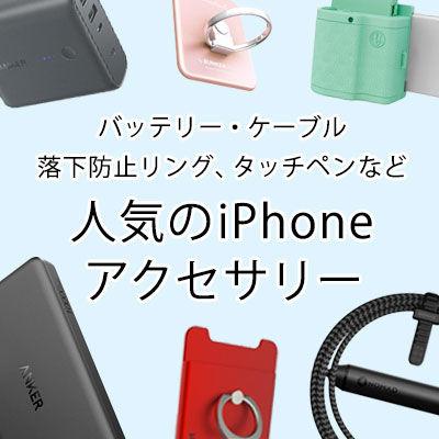 人気のiPhoneアクセサリー 〜バッテリー・ケーブル、落下防止リング、タッチペンなど〜