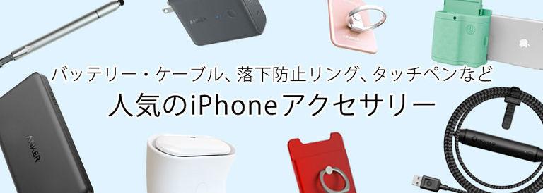 人気のiPhoneアクセサリー