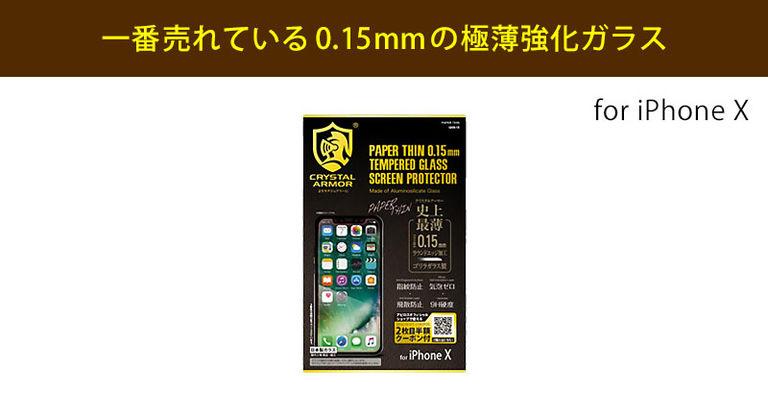 [0.15mm] PAPER THIN ラウンドエッジ強化ガラス