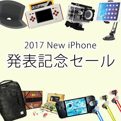 2017 New iPhone 発表記念セール