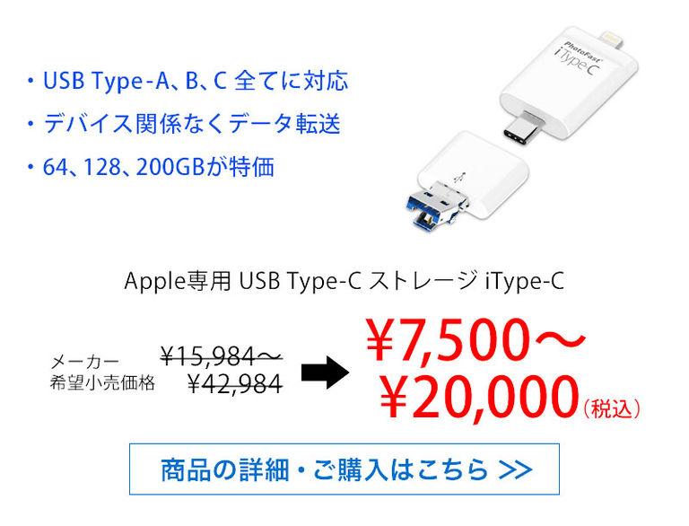 iType-C
