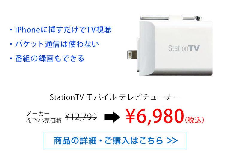 モバイルテレビチューナー