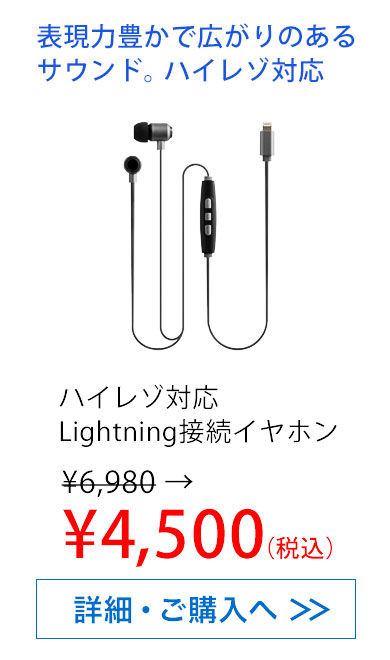 ハイレゾ対応Lightningイヤホン