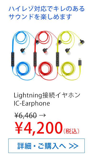 IC-earphone