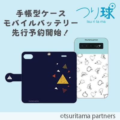 アニメ「つり球」の手帳型iPhoneケース&モバイルバッテリーが登場!