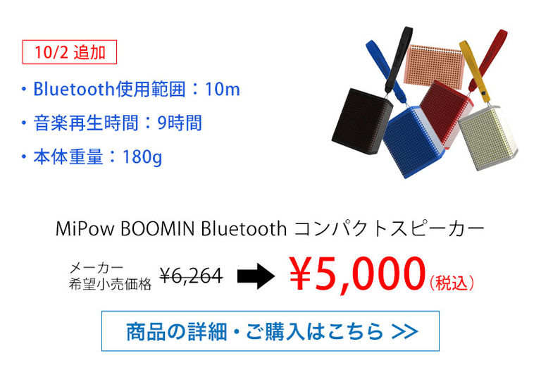 MiPow BOOMIN Bluetooth コンパクトスピーカー
