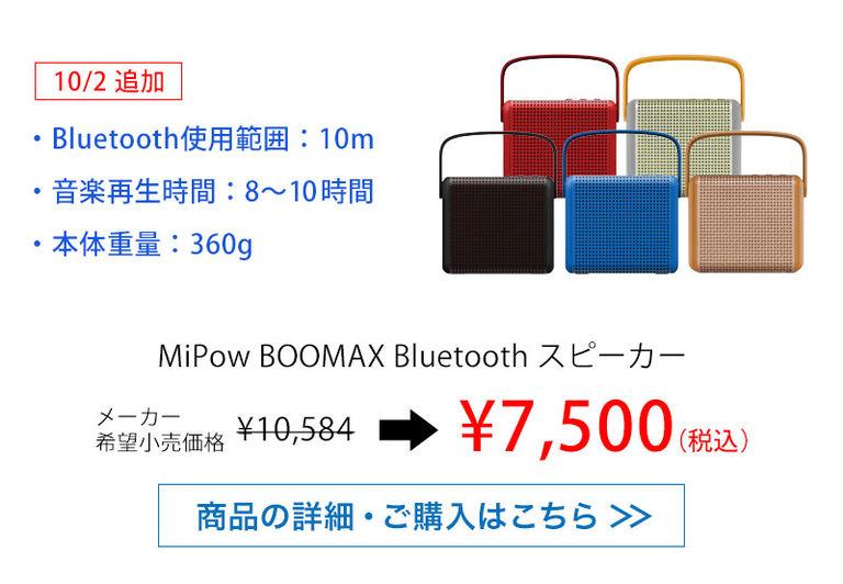 MiPow BOOMIN Bluetooth スピーカー