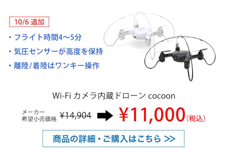 Wi-Fi カメラ内蔵ドローン cocoon