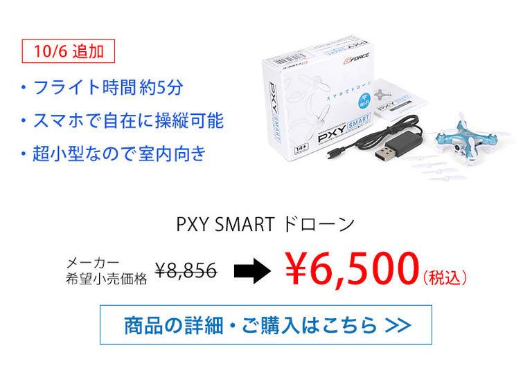 PXY SMART ドローン