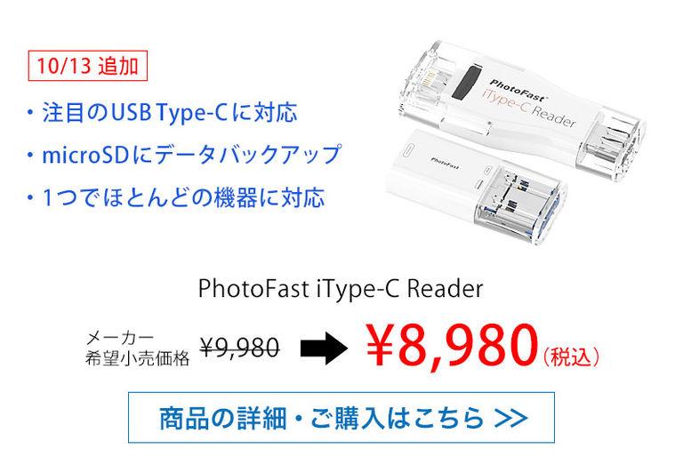 PhotoFast iType-C Reader