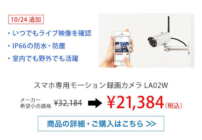 モーション録画カメラ LA02W