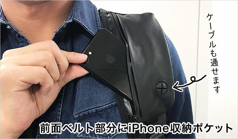 前面ベルト部分にiPhone収納用のポケット