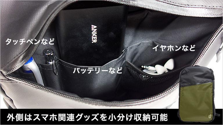 外側下部にはスマホ関連グッズを小分け収納できるポケット