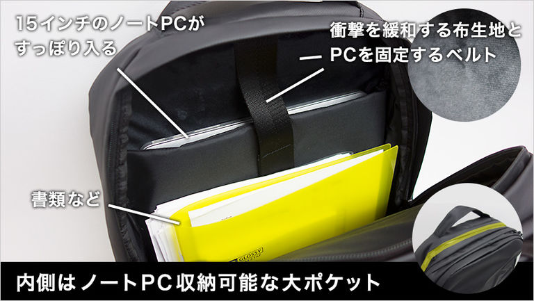 内側はノートPCを収納できる大ポケット