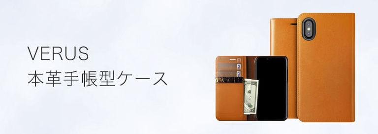 VERUS 本革手帳型ケース