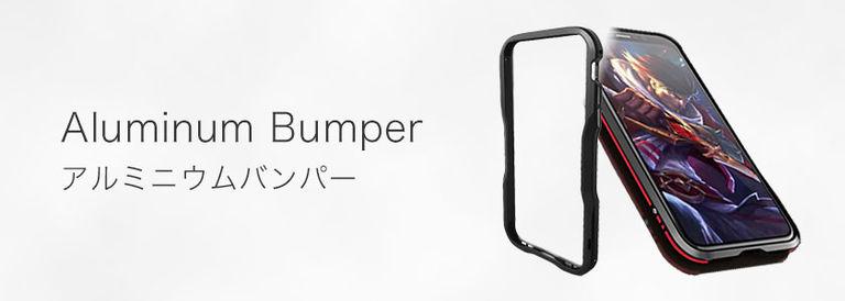 アルミニウムバンパー
