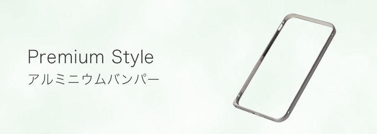 Premium Style アルミバンパー