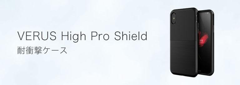 VERUS High Pro Shield 耐衝撃ケース