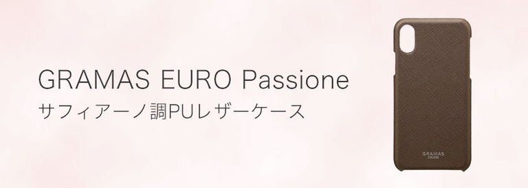 GRAMAS COLORS サフィアーノ調PUレザーケース EURO Passione